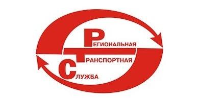 региональная транспортная служба ртс ип пухов а.в