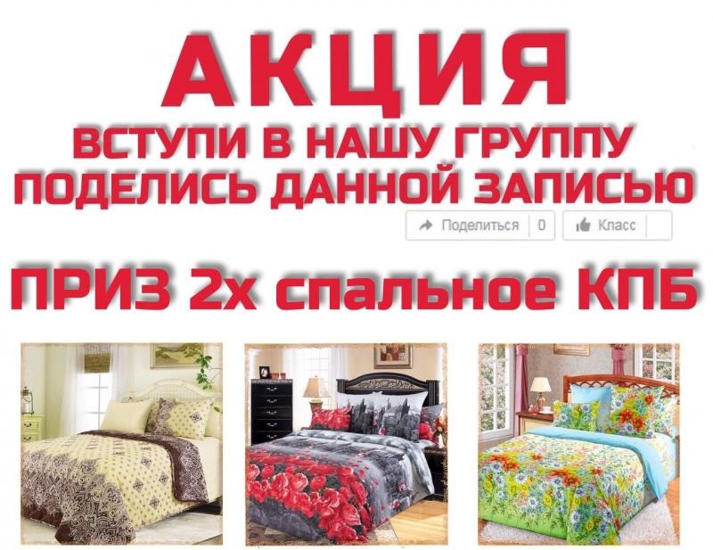 Уют Текстиль Интернет Магазин Иваново В Розницу