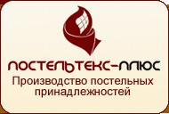 ПОСТЕЛЬТЕКС-ПЛЮС г. Иваново - производство и продажа оптом постельного  белья и принадлежностей, одеял и подушек